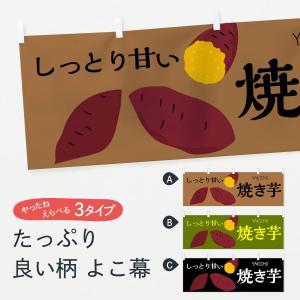 横幕 焼き芋|goods-pro