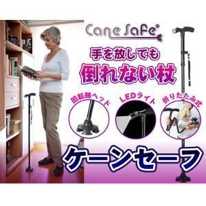 大好評商品ケーンセーフ(倒れない杖)から日本人の身長に適したショートタイプが新登場!(身長140〜1...
