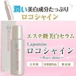 【ポイント2倍】Lapomine ロコシャイン 医薬部外品  2個セット ※只今プレゼント付き