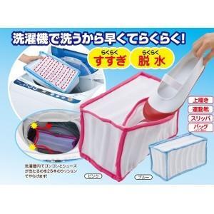 ファイン シューズ洗濯ネット ブルー 3個セット