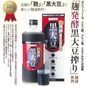 【クーポン配布中】発酵 黒大豆搾り 720ml 3本セット