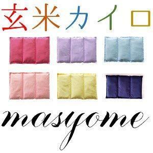 マスヨメ Masyome 玄米カイロ|goodsbank
