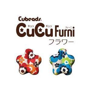 Cubeads CuCu Furni キュッキュッ ファーニ フラワー