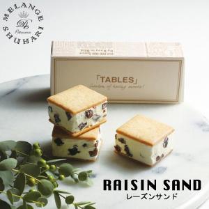 バターサンド レーズンサンド(3個入) Tables(タブレス)MELANGE De SHUHARI...