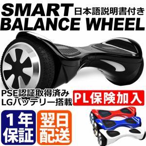 バランスホイール 1年保証 【PSEマーク取得 LGバッテリー PL保険 バランススクーター ジャイロスクーター 日本語説明書付き】|goodselect