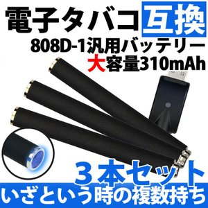 電子タバコ 互換バッテリー ダイヤモンドカット 3個セット 本体 充電器キット 310mAh 大容量|goodselect