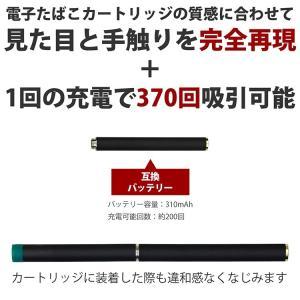電子タバコ 互換バッテリー ダイヤモンドカット 3個セット 本体 充電器キット 310mAh 大容量 goodselect 02