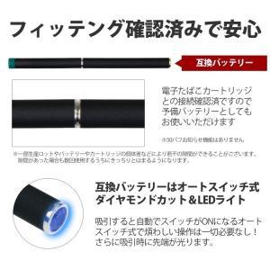 電子タバコ 互換バッテリー ダイヤモンドカット 3個セット 本体 充電器キット 310mAh 大容量 goodselect 04