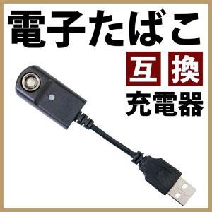 電子タバコ 互換バッテリー用 充電器 電子タバコ 禁煙 減煙 予備 808D-1規格|goodselect