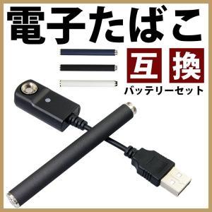 電子タバコ 互換バッテリー 充電器セット ダイヤモンドカット 本体 電子タバコ 禁煙 減煙 容量310mAh 大容量 約740吸引 808D-1規格|goodselect