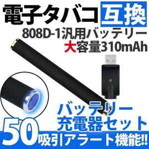電子タバコ 互換バッテリー セット 50パフ ダイヤモンドカット 本体 充電器キット 電子タバコ 禁煙 減煙 予備 容量310mAh 808D-1規格|goodselect