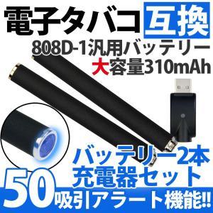 電子タバコ 互換バッテリー 50パフ ダイヤモンドカット 2個セット 本体 充電器キット 310mAh 808D-1規格|goodselect