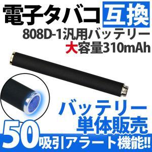電子タバコ 互換バッテリーのみ 単品 50パフ ダイヤモンドカット 電子タバコ 禁煙 減煙 予備 容量310mAh 大容量 808D-1規格|goodselect