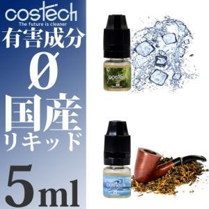 電子タバコ 電子煙草 リキッド 5ml 国産 コステック costech 【国産リキッド メンソール たばこ味 タール0 ニコチン0 有害成分0 costech 】|goodselect