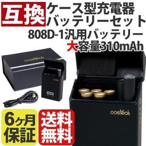 プルームテック本体も販売中 互換バッテリー 電子タバコ ケース カートリッジ収納可能 充電器 セット 【コステック2 新型 煙草 たばこ 808D-1 持ち運び 携帯 】|goodselect