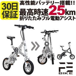 フル電動自転車 FE-BIKE 電動アシスト 折りたたみ自転車  【電動スクーター 持ち運び可能 電動自転車 おしゃれ 目立つ バッテリー式】|goodselect