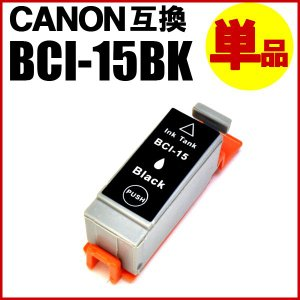 BCI-15 キャノン互換インク BCI-15BK ブラック【 インクカートリッジ CANON BCI-15BLACK】|goodselect
