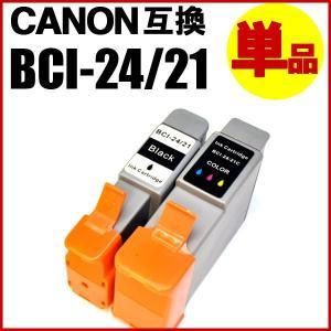 BCI-24 BCI-21 キャノン互換インク 各色【 BCI- 24BK 21BK 24C 21C インクカートリッジ CANON BCI-24 BCI-21 チップ付】|goodselect