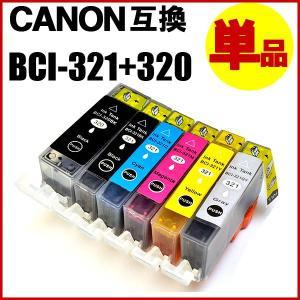 BCI-321/320 キャノン互換インク 各色【 bci-321+320 インクカートリッジ CANON BCI-321 BCI-320 チップ付】|goodselect