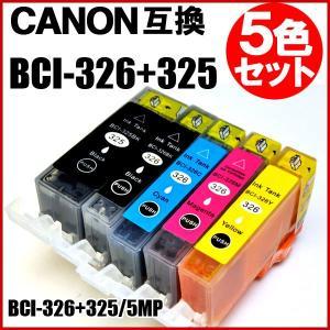 BCI-326 BCI-325 キャノン互換インク BCI-326+325/5MP 5色セット【 インクカートリッジ CANON BCI-326 BCI-325 チップ付】 goodselect