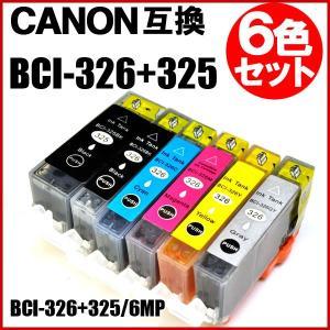 BCI-326 BCI-325 キャノン互換インク BCI-326+325/6MP 6色セット【 インクカートリッジ CANON BCI-326 BCI-325 チップ付】|goodselect