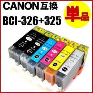 BCI-326 BCI-325 キャノン互換インク 各色【 BCI- 326 BK C M Y GY 325BK インクカートリッジ CANON BCI326 BCI325 チップ付】|goodselect