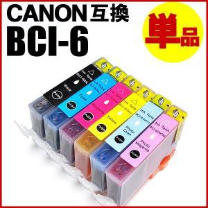 BCI-6 キャノン互換インク 各色【 BCI- 6BK 6C 6PC 6M 6PM6Y 6R 6G インクカートリッジ CANON BCI-6 チップ無し】|goodselect