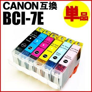 BCI-7e キャノン互換インク 各色 BCI- 7eBK 7eC 7eM 7eY 7ePC 7ePM インクカートリッジ CANON BCI-7e チップ付】|goodselect