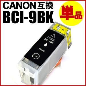 BCI-9BK キャノン互換インクBCI9BK ブラック【 インクカートリッジ CANON BCI-9BK チップ付】 goodselect