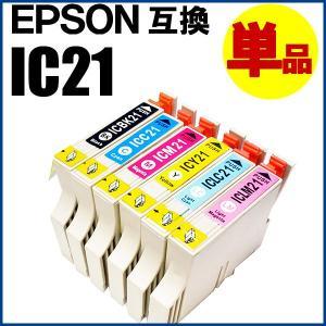 IC21 エプソン互換インク 各色【 ICBK21 ICC21 ICM21 ICY21 ICLC21 ICLM21 ICDY21】|goodselect