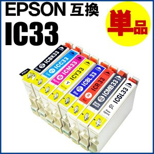 IC33 エプソン互換インク 各色【 ICBK33 ICC33 ICM33 ICY33 ICGL33 ICMB33 ICR33 ICBL33】|goodselect