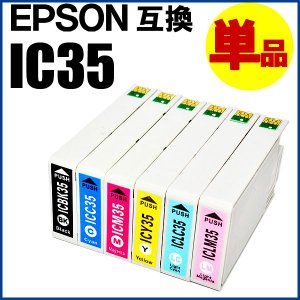 IC35 エプソン互換インク 各色【 ICBK35 ICC35 ICM35 ICY35 ICLC35 ICLM35】|goodselect
