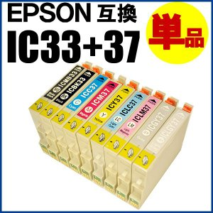 IC37 エプソン互換インク 各色【 ICBK37 ICC37 ICM37 ICY37 ICLC37 ICLM37 ICGY37 ICMB37 ICLGY37】 goodselect