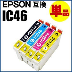IC46 エプソン互換インク 各色【 ICBK46 ICC46 ICM46 ICY46】|goodselect