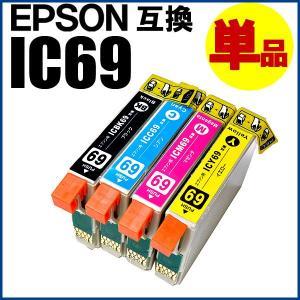 IC69 エプソン互換インク 各色【 ICBK69 ICC69 ICM69 ICY69 EPSON インク IC69】|goodselect