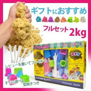 砂遊び 室内 おもちゃ 知育玩具 3歳 4歳 5歳 6歳 7歳 不思議な砂 砂遊びセット 魔法の砂 砂場 チラカサンド 2kg フルセット 幼児 自宅 goodselect