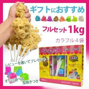 砂遊び 室内 おもちゃ 知育玩具 3歳 4歳 5歳 6歳 7...