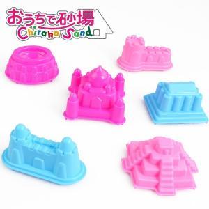 砂遊び 室内 おもちゃ 子供 砂遊びセット 砂場セット プレゼント チラカサンド お城のパーツ PART2 カラーアソート6個セット|goodselect