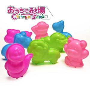 砂遊び 室内 おもちゃ 子供 砂場セット プレゼント チラカサンド 動物の型抜きパーツ カラーアソート 7個セット お砂場 幼児|goodselect
