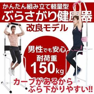 ぶら下がり健康器 コンパクト 懸垂マシン 7段階調整 斜め懸垂もできる 【耐荷重150kg 女性 男性 姿勢矯正 ストレッチ 肩こり 腰痛 筋トレグッズ エクササイズ】|goodselect