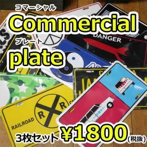 コマーシャルプレート 3枚セット インテリア ブリキ看板 アメリカン雑貨|goodsfarm