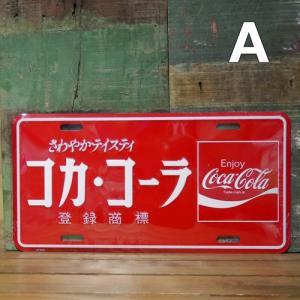 コカコーラ ライセンスプレート Coco Cola インテリア アメリカン雑貨 goodsfarm 02
