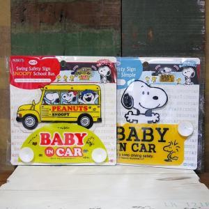 スヌーピー スイングセーフティサイン SNOOPY BABY IN CAR サイン|goodsfarm
