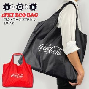 コカコーラ リサイクル エコバッグ Lサイズ rPET ECO BAG CocaCola|goodsfarm