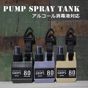 ポンプ スプレー タンク 80ml PUMP SPRAY TANK Grips 携帯用消毒液スプレー キーホルダー|goodsfarm