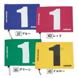 ハタチ、グラウンドゴルフホール用旗(BH-5000S)|goodshop