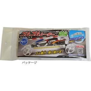 池田工業社「ゴムゴムレーサー」 組立キット 品番:56430