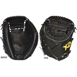 Xanax【ザナックス】 軟式キャッチャーミット BRC-2127 (ソフトボール使用可能) goodshop