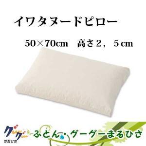 イワタヌードピロー 50×70cm 高さ2,5cm goodsingu