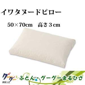 イワタヌードピロー 50×70cm 高さ3cm goodsingu